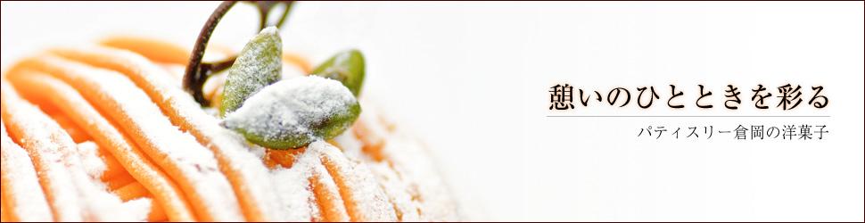 パティスリー倉岡の洋菓子