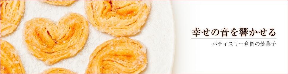 パティスリー倉岡の焼菓子