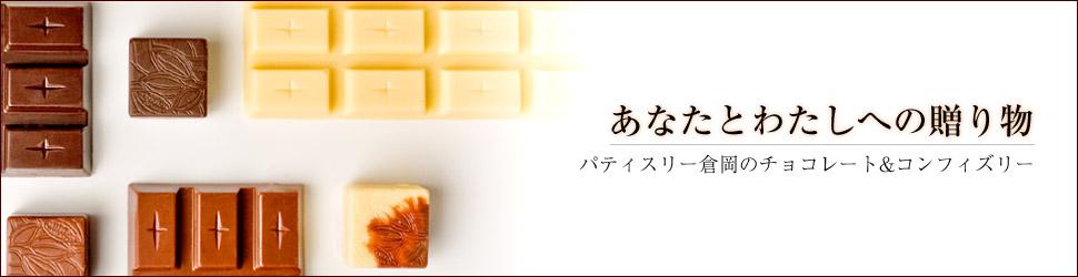 パティスリー倉岡のチョコレート&コンフィズリー