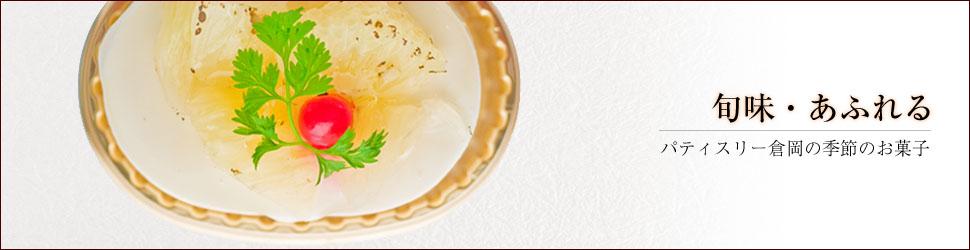 パティスリー倉岡の季節のお菓子