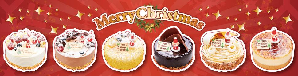 パティスリー倉岡のクリスマスケーキ