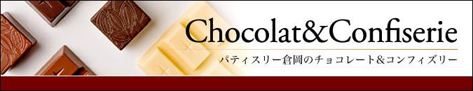 チョコレート&コンフィズリーバナー