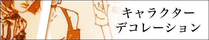パティスリー倉岡のキャラクターデコレーション
